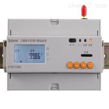 DTSY1352-NK/NB無線NB通訊內控式預付費計量表