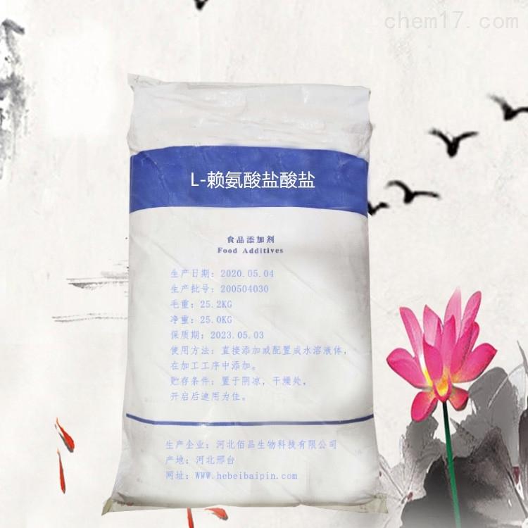 *L-赖氨酸盐酸盐 营养强化剂