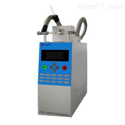 国产直接进样ATDS-6000A双通道热解析仪