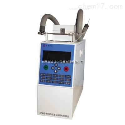 多功能热解吸仪-室内环境检测热解析