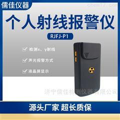 RJFJ-P1BP机式个人射线剂量报警仪