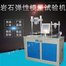 微機控製岩石彈性模量試驗機電機功率0.75KW