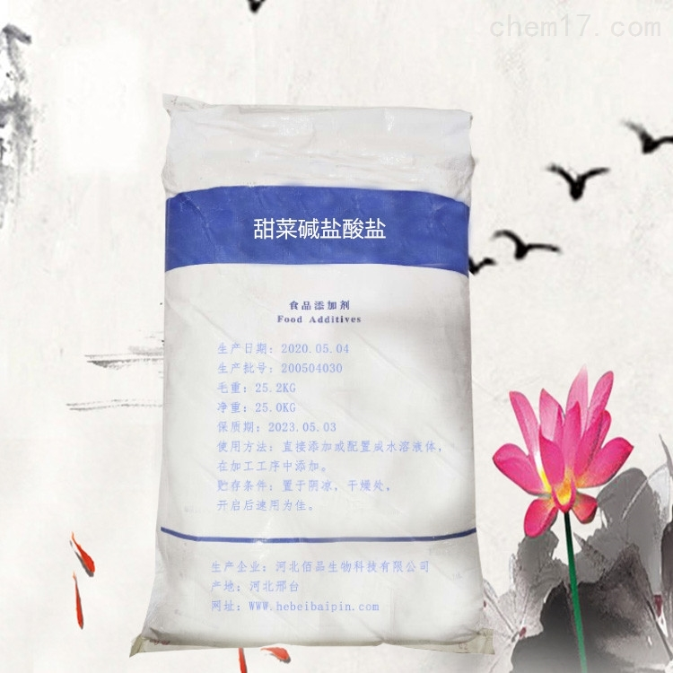 *甜菜碱盐酸盐 营养强化剂