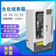 低温生化培养箱 环境,恒温试验,低温保存