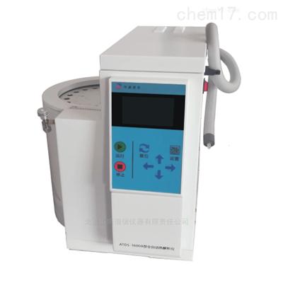 供应优质ATDS-3600A型全自动二次热解吸仪