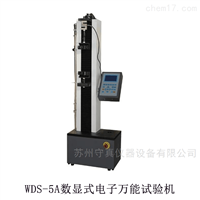 WDS-5A拉伸、压塑数显式电子万能试验机