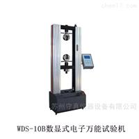 WDS-10B环刚度 数显式电子万能试验机