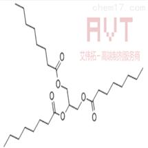 Tricaprylin三辛酸甘油酯(供注射用)