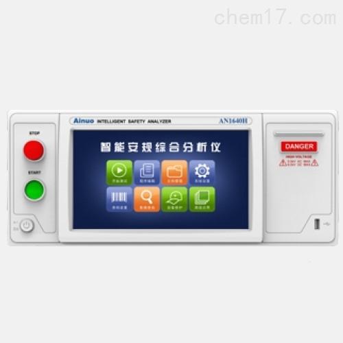 艾诺Ainuo AN1620泄漏/接触电流安规分析仪