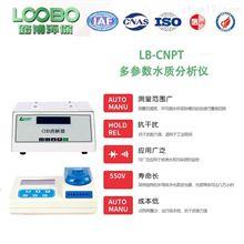多参数水质检测仪项目COD/氨氮/总磷/总氮
