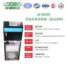 在线水质AB桶自动采样器自动超标留样