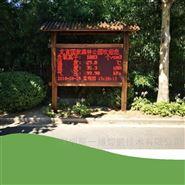 湿地公园景区环境负氧离子监测站