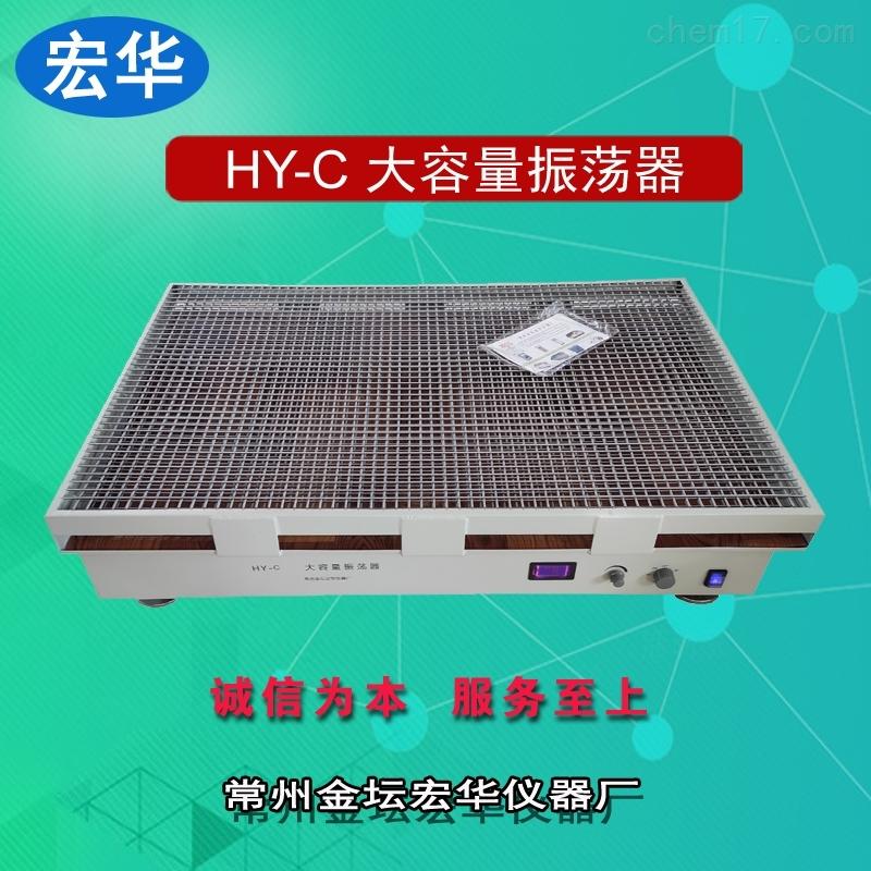 HY-C大容量摇瓶机