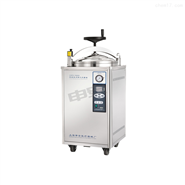 申安立式高压蒸汽灭菌器LDZX-50L-1