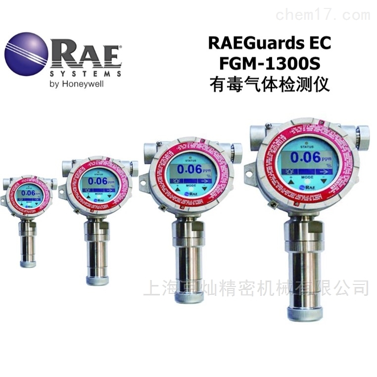 FGM-1300S美国华瑞有毒气体检测仪