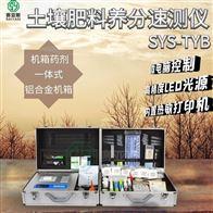 土壤肥料养分测试仪SYS-TYB