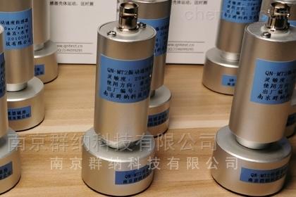 QN-MT2振动速度传感器