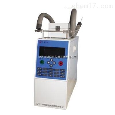 自带标样模拟采样热解析仪 ATDS-6000D型