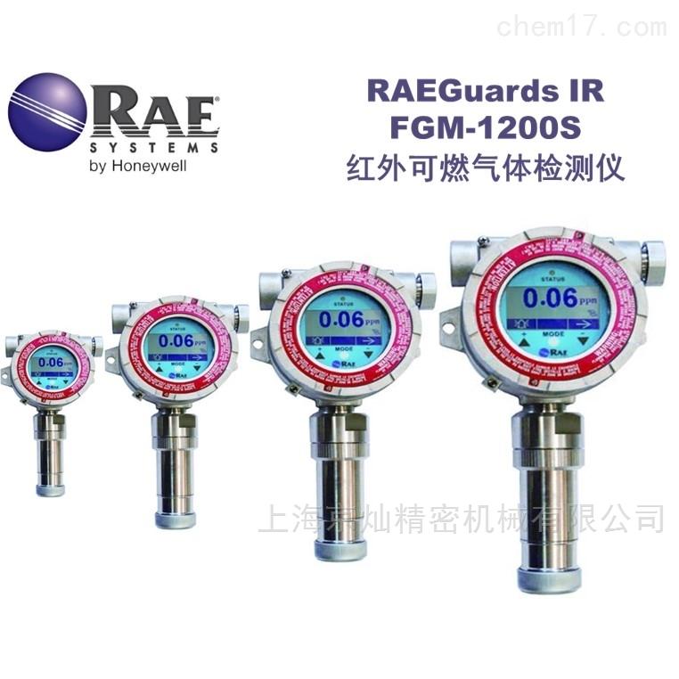 FGM-1200S美国华瑞红外可燃气体检测仪