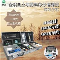 全项目土壤肥料养分速测仪SYS-TYC