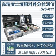高精度土壤肥料养分检测仪SYS-GTY