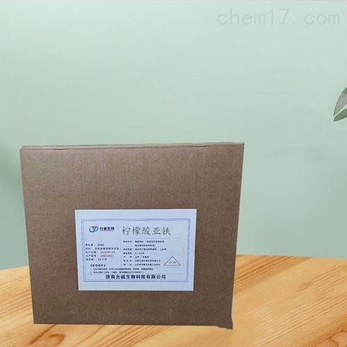 工业级柠檬酸亚铁营养强化剂量大优惠