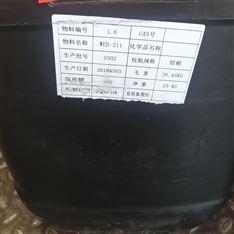 供应光引发剂TPO-L涂料原料厂家