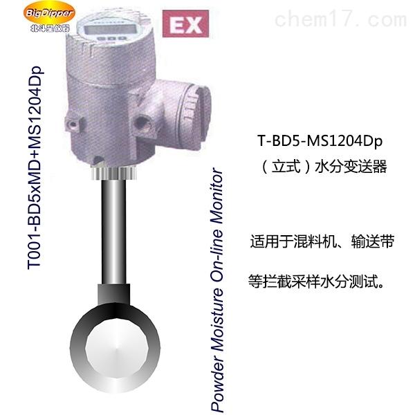 固体水分测试仪 立式水分变送器