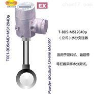 固體水分測試儀 立式水分變送器