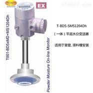 T-BD5-SMS1204Dh一體式固體水分在線測量儀
