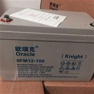 欧瑞克蓄电池(北京)电源有限公司