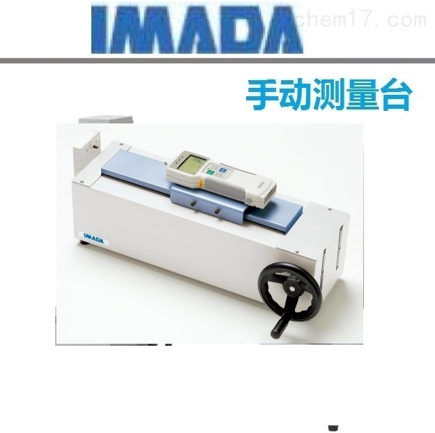 IMADA依梦达卧式测试台工作台座SH-1000N