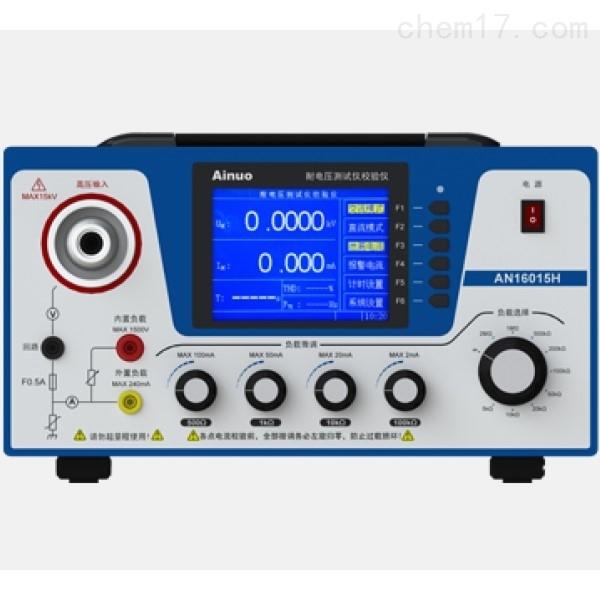 艾诺Ainuo AN16015H 耐电压测试仪校验仪