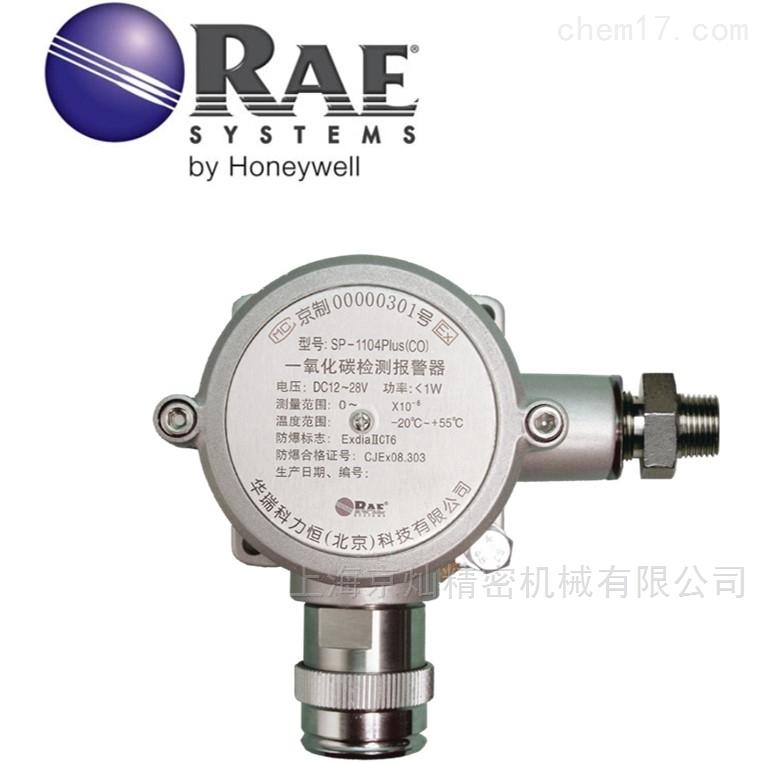 SP-1102美国华瑞可燃气体检测器