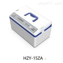 HZY-15ZA冷藏轉運箱