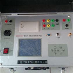齐齐哈尔市高压开关动态特性测试仪