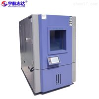 Y-HD高低温试验箱分体式恒温恒湿热交变测试箱