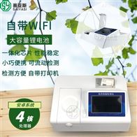 农药残留测试仪SYS-NC24