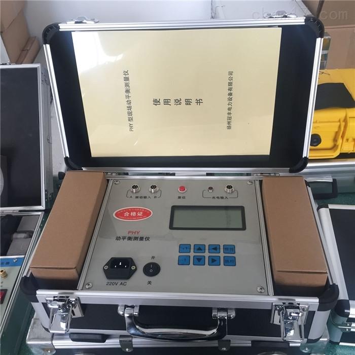 高性能动平衡测试仪厂家供应