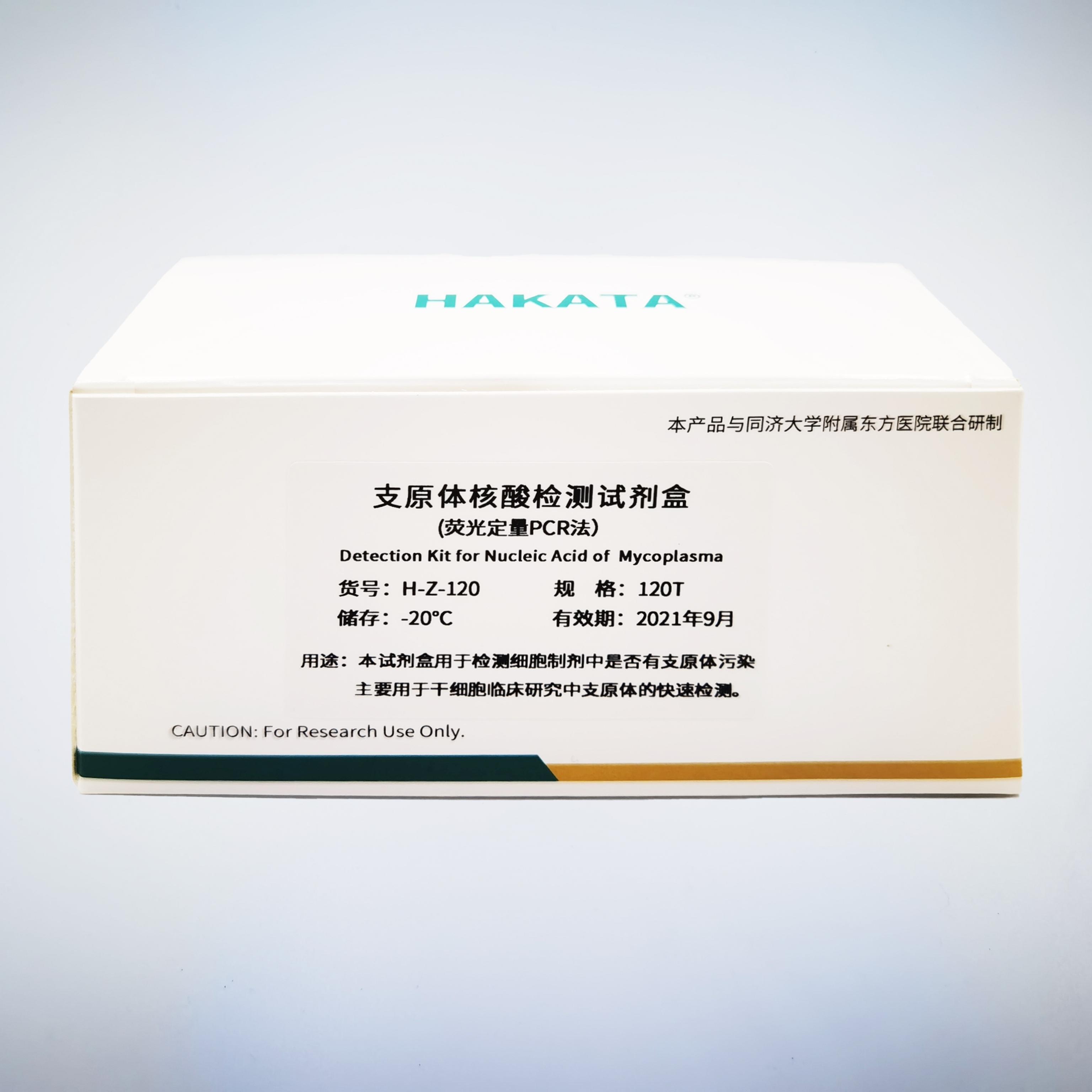 HAKATA 支原体核酸检测试剂盒