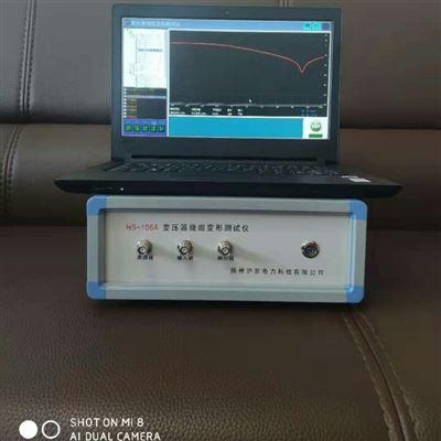 HS-106A变压器绕组变形测试仪