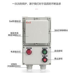 单回路防爆磁力启动器BQC53-10A