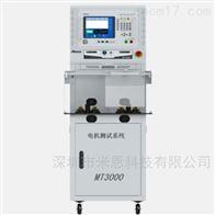 AN8310S艾诺Ainuo AN8310 电机定子综合测试仪