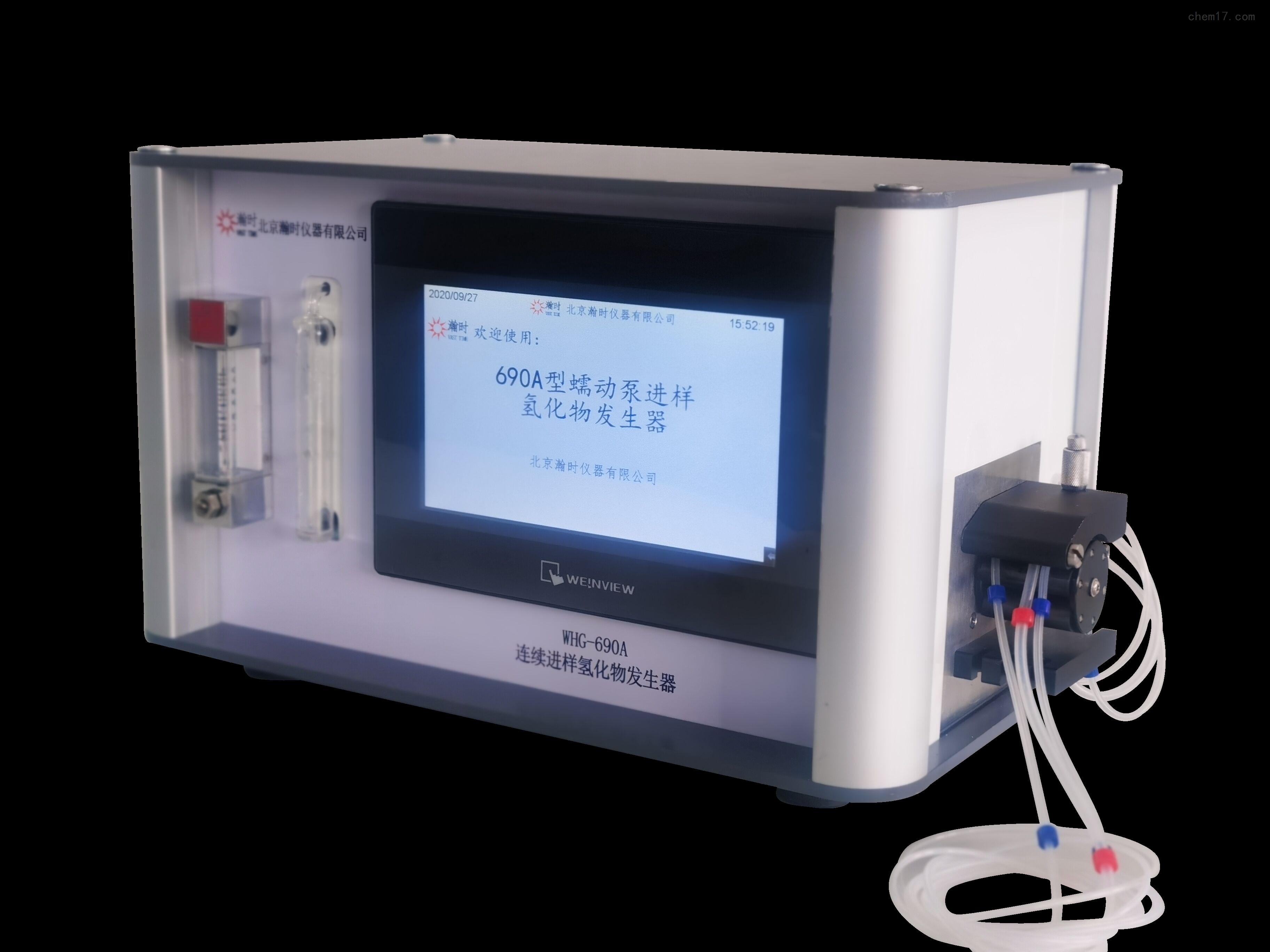 WHG-690A-配PE蠕动泵进样型氢化物发生器