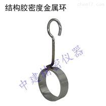 结构胶密度金属环