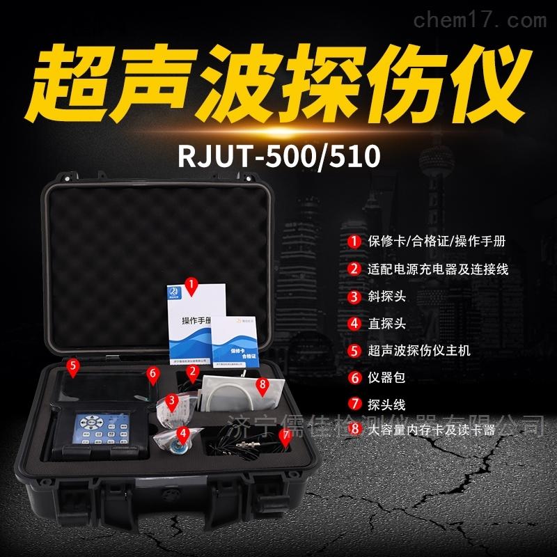 儒佳RJUT-510 进口超声波测厚仪,探伤仪