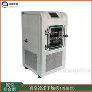新款原位硅油真空冷冻干燥机(普通型)