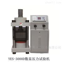 YES-3000D电子测力、数显压力试验机