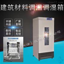 水蒸汽透濕係數試驗箱 薄膜恒溫箱