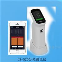 CS-520便携式分光测色仪